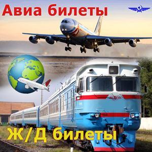 Авиа- и ж/д билеты Приволжска
