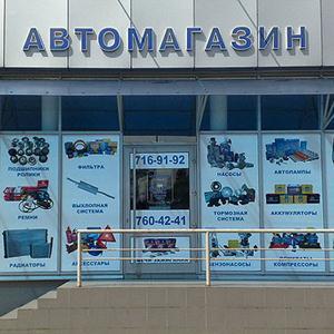 Автомагазины Приволжска
