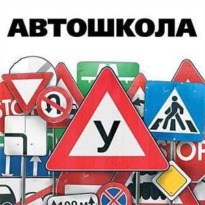 Автошколы Приволжска