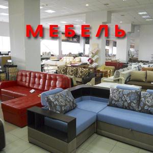 Магазины мебели Приволжска