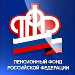 Пенсионные фонды Приволжска
