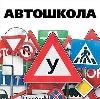 Автошколы в Приволжске