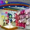 Детские магазины в Приволжске