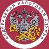 Налоговые инспекции, службы в Приволжске