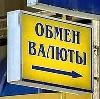 Обмен валют в Приволжске