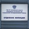 Отделения полиции в Приволжске