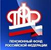 Пенсионные фонды в Приволжске