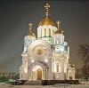 Религиозные учреждения в Приволжске
