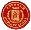Военкоматы, комиссариаты в Приволжске