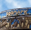 Зоопарки в Приволжске