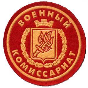 Военкоматы, комиссариаты Приволжска
